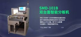 双台面MES系统分板机SMD-101B