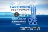 切割式污水泵 大流量排污泵 切割水泵
