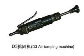 气动捣固机(D3、D4、D6、D9、D10)