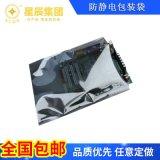 江苏银灰色半透明电子产品包装袋自封袋平口袋