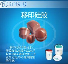 移印硅橡胶 移印硅胶原材料