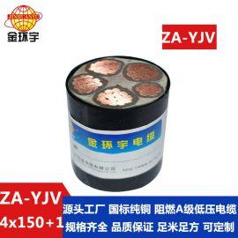 金环宇 铜芯阻燃电缆 ZA-YJV 4X150+1X70  国标 yjv电力电缆报价