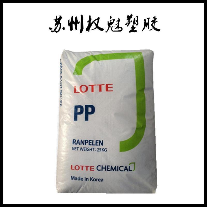 现货韩国乐天化学PP/J-120C/注塑级/热稳定性/高强度高刚性通用级