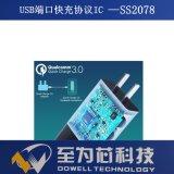 USB端口快充协议IC SS2078 QC3.0协议芯片 QC3.0识别芯片