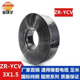 金环宇厂家   橡套电缆国标铜芯线ZR-YCV3X1.5阻燃软电缆