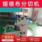 吸管纸分切机熔喷布分切复卷机 全自动熔喷布裁割机