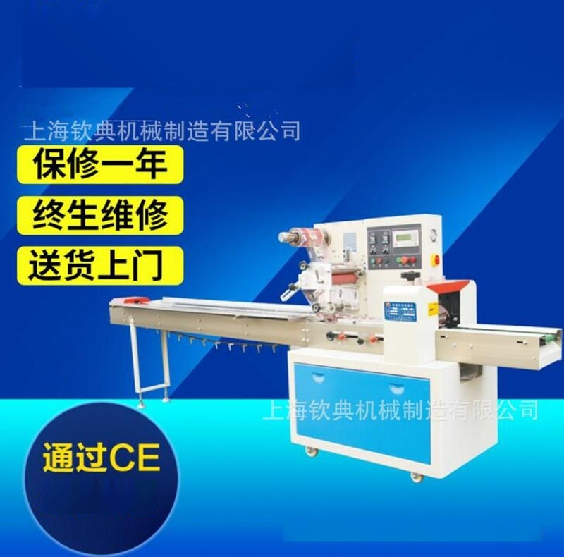 云南迪庆德钦县藏式糕点包装机山东菏泽巨野  糕点枕式包装机