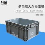 轩盛,600-280大众物流箱,加强底物流箱,胶箱