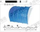 供應YX28-205-820型弧形彩鋼瓦,彩鋼起拱瓦廠家就選天津勝博