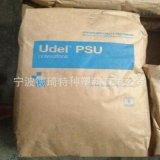 PSU/美国苏威/P-3500 耐化学性 良好的韧性 高耐热性 现货供应