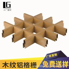 厂家定制铝格栅供应通风装饰天花吊顶木纹铝格栅