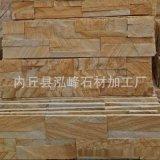直供天然黃色流水石 牆面裝飾米黃色流水石 木紋砂岩流水石批發