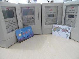 单相电子式ic卡插卡电表