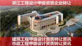 杭州建筑三级资质代办费用明细