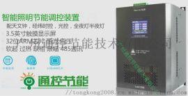 智能照明节能控制器-广州通控节能