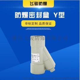 供应BCG系列防爆密封盒 防爆管件