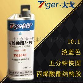 丙烯酸酯AB结构胶10: 1 4分钟快速固化AB胶