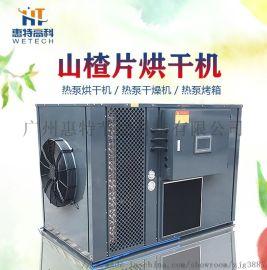 山楂片烘干机 惠特高科大型农产品烘干设备