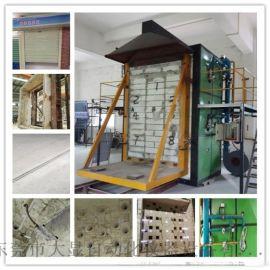门和卷帘耐火试验炉ISO834