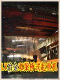 山東德魯克廠家直銷 金斗山牌 LY型 7t 冶金雙樑橋式起重機