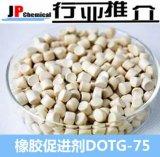 促進劑DOTG-75