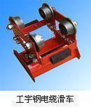 河南工字钢滑车