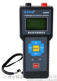 ETCR8600漏电保护器测试仪
