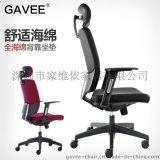GAVEE电脑椅 家用办公椅人体工学椅升降座椅会议椅职员椅靠背椅