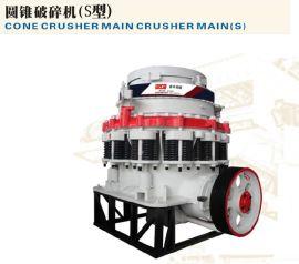 CS系列高效弹簧圆锥破碎机