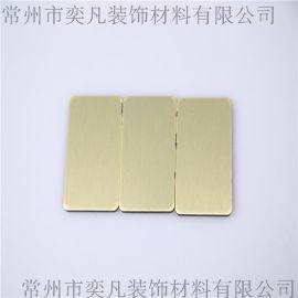 厂家直供铝塑板生产 内外墙铝塑板 金拉丝 4.0mm厚8丝 常州铝塑板