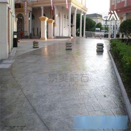 供应彩色混凝土路面材料