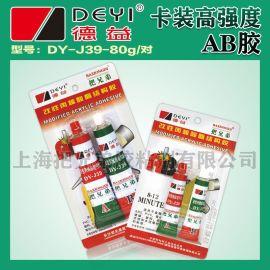 德益DY-J39把兄弟卡装高强度ab胶 丙烯酸酯ab胶 青红ab胶 AB胶 玻璃金属陶瓷塑料胶粘剂 胶水 80g/支