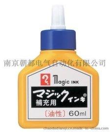 MHJ60-T1黑寺西化学墨水黑化学墨水南京朝都代理日本进口墨水