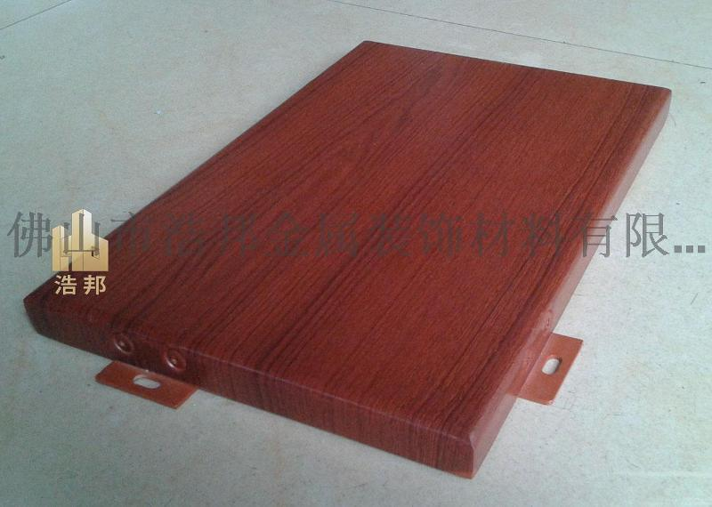 木紋鋁單板報價  仿木紋鋁板