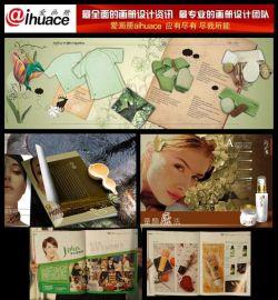 北京美容 化妆品画册设计 企业画册设计