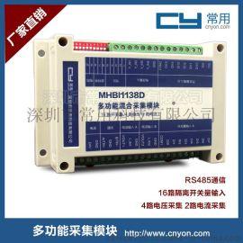 DCS模拟量信号模块化数据采集器采集模块