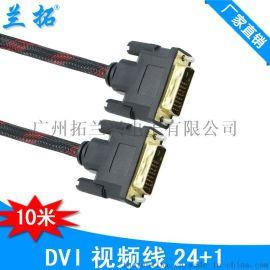 DVI线10米 DVI24+1公对公DVI-D信号线 电脑电视高清连接数据线