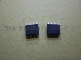 3W音頻功放 防削頂失真功能 HT6871 優勢供應 假一賠十