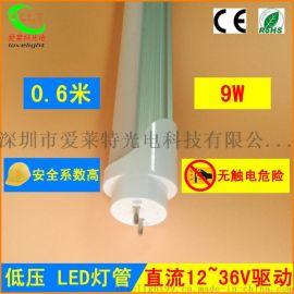 愛萊特LED低壓燈管 9W 0.6O米AC/DC12V 24V 36V T8低壓日光燈管 礦企低壓燈具