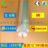 爱莱特LED低压灯管 9W 0.6O米AC/DC12V 24V 36V T8低压日光灯管 矿企低压灯具