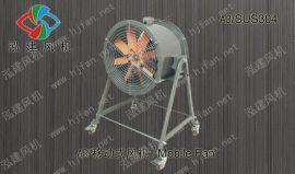 供应泓建移动岗位轴流风机AR500  轴流风机