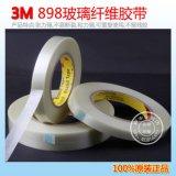 原裝3M898玻璃纖維膠帶|3M耐高溫膠帶|3M無痕綁捆膠帶批發