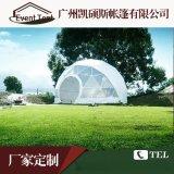 篷房厂家 铁管 铝管球形帐篷 规格3米到30米定制生产销售搭