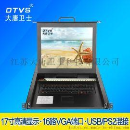 供应江苏连云港 大唐卫士DL1716-B KVM16口切换器 17寸显示屏 机柜切换器 kvm四合一机架式