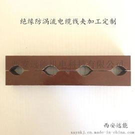 五孔预分支电缆夹具|四孔电缆线夹|电缆固定夹具加工厂