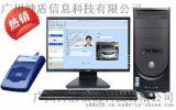 神盾SDV2009智能访客管理系统,刷身份证登记