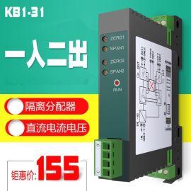 电压电流隔离分配器一进2出模拟量分配0-10v转2路4-20ma一分为二