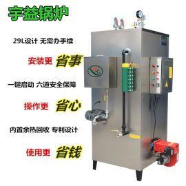 宇益200公斤燃气蒸汽锅炉300公斤锅炉燃油燃气蒸汽发生器