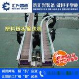 优质链板输送线 链板输送流水线 龙骨链链板输送线