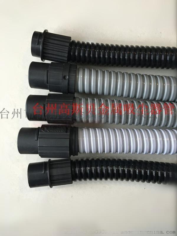 吸尘器金属软管